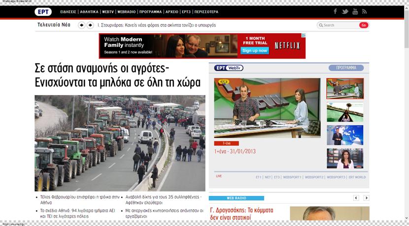 ert.gr: Επανάσταση στα Δημόσια Μέσα Μαζικής Επικοινωνίας