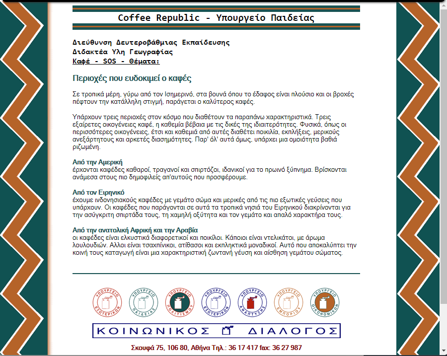 coffee-republic-java-2