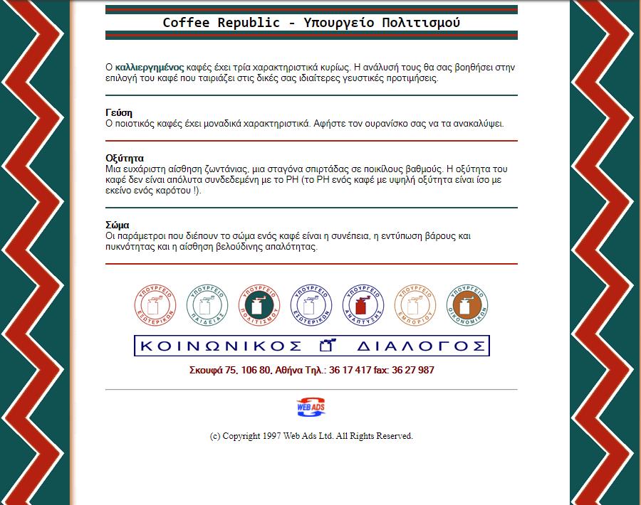 coffee-republic-java-3