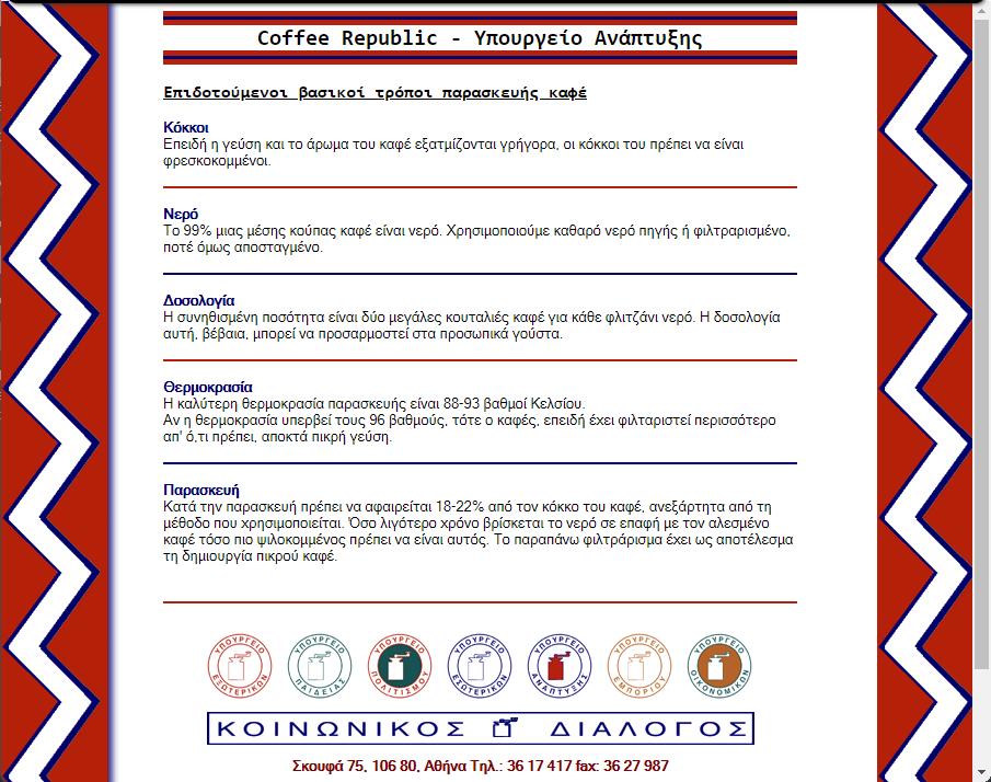 coffee-republic-java-5