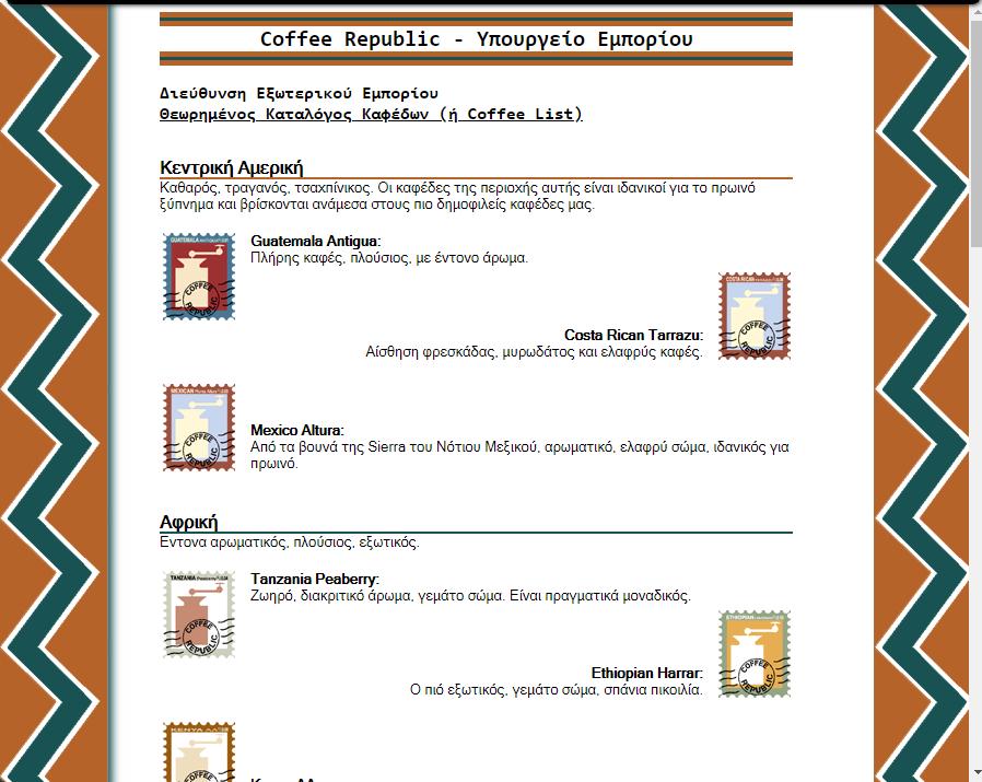 coffee-republic-java-6