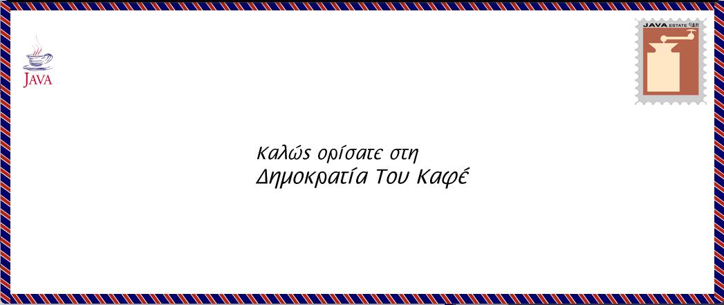 "Coffee Republic: Δημιουργία της πρώτης σελίδας ελληνικού ""καφέ"""