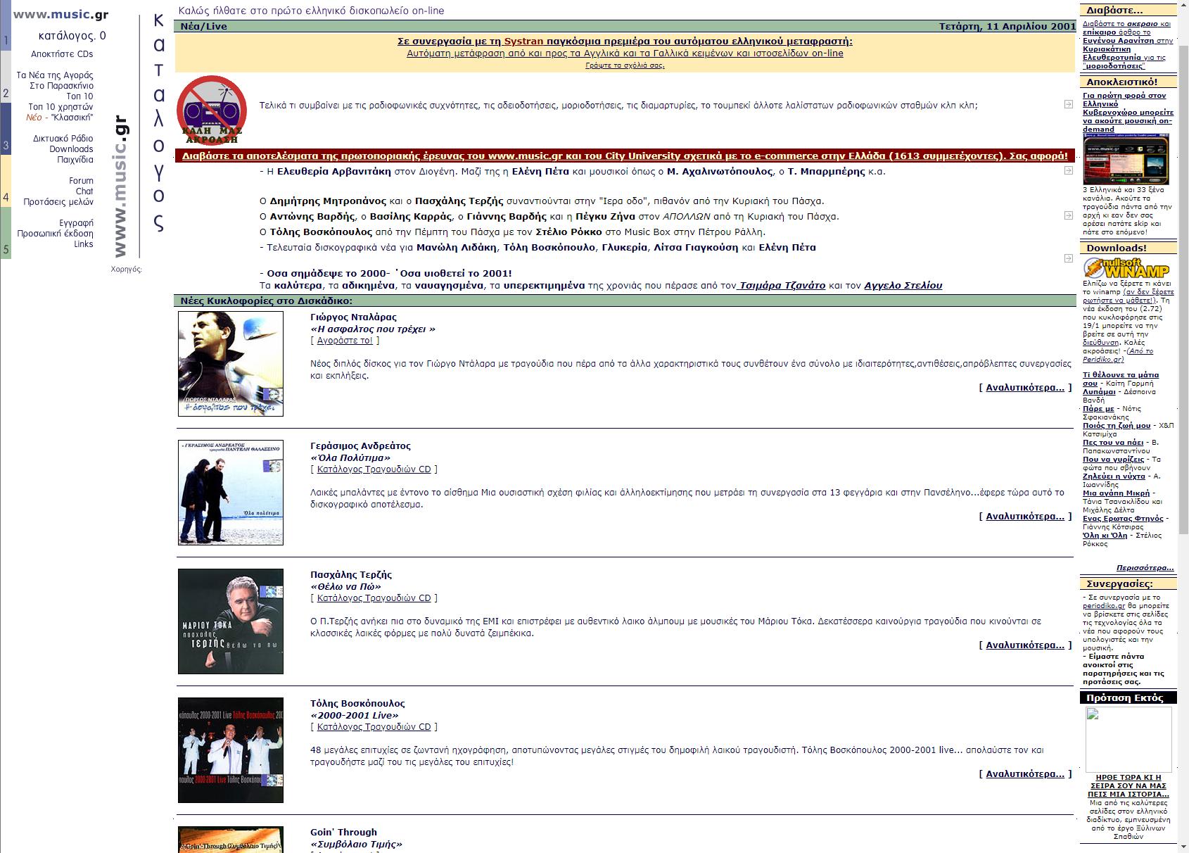 music.gr: To πρώτο eshop στο ελληνικό διαδίκτυο