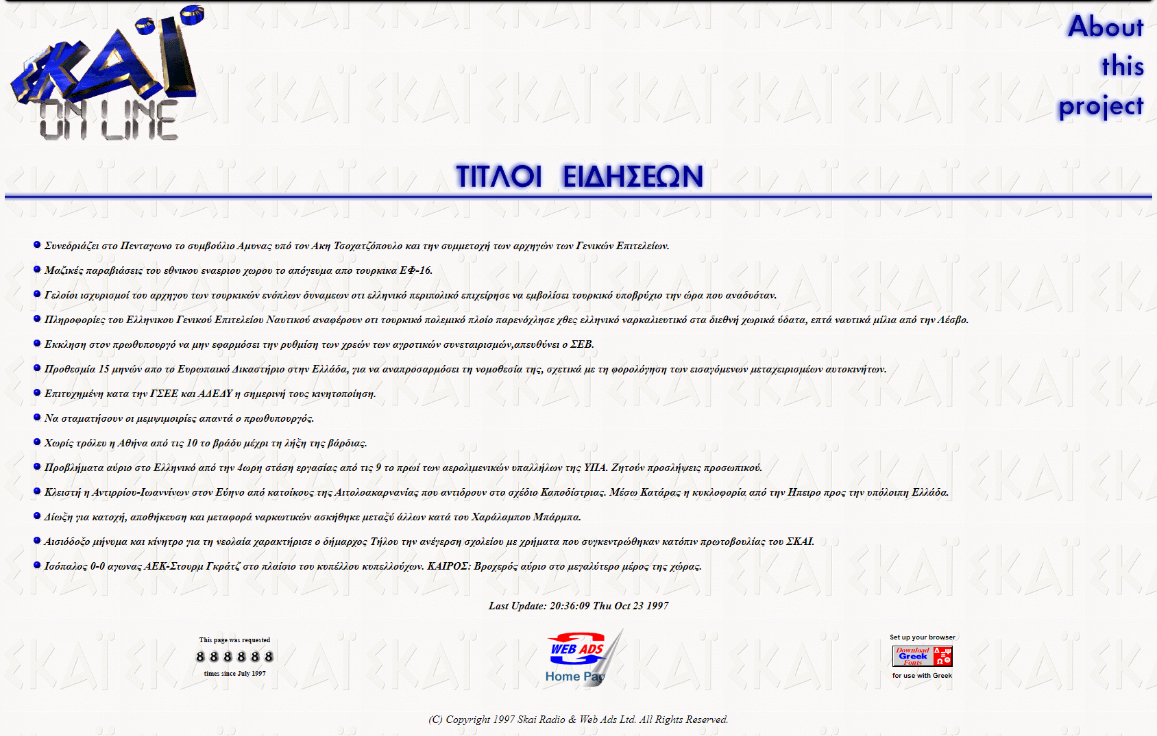 skai.gr: Πρώτη σελίδα ελληνικού ΜΜΕ με ημίωρη ενημέρωση